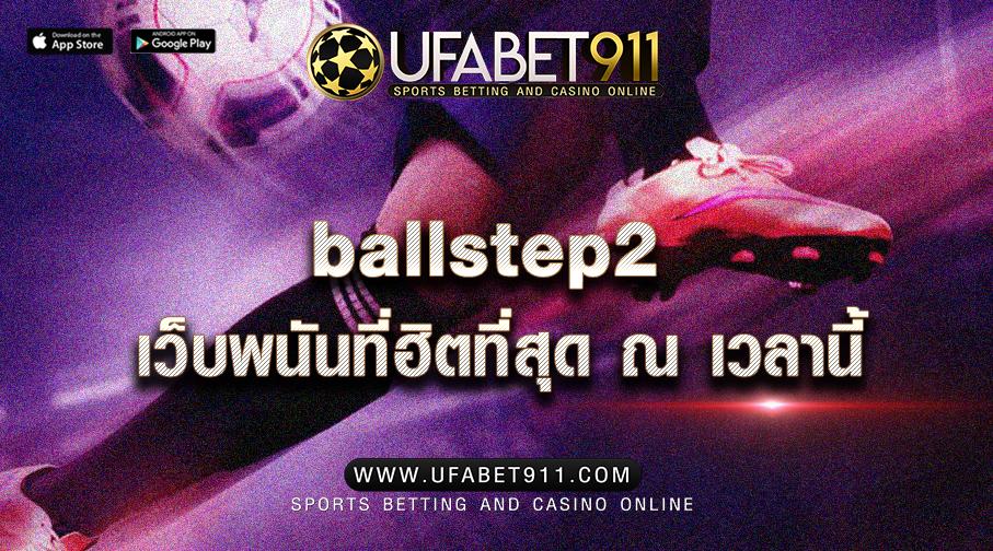 ballstep2