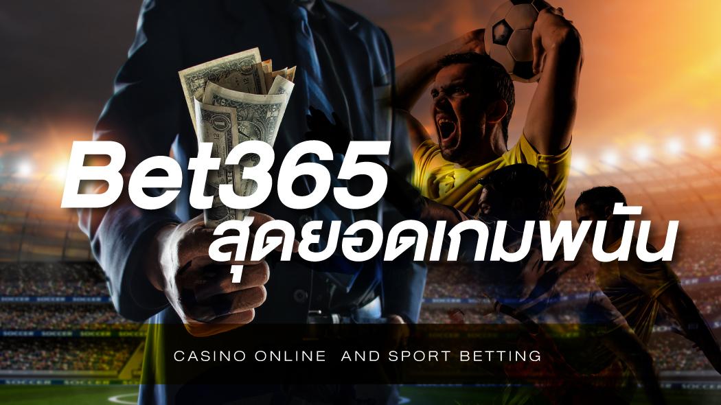 Bet365 สุดยอดเกมพนัน